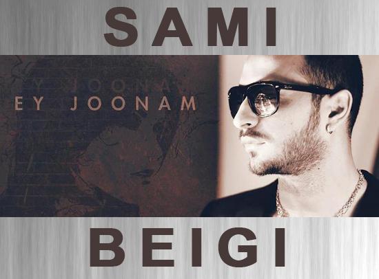 نسخه بیکلام آهنگ ای جونم از سامی بیگی