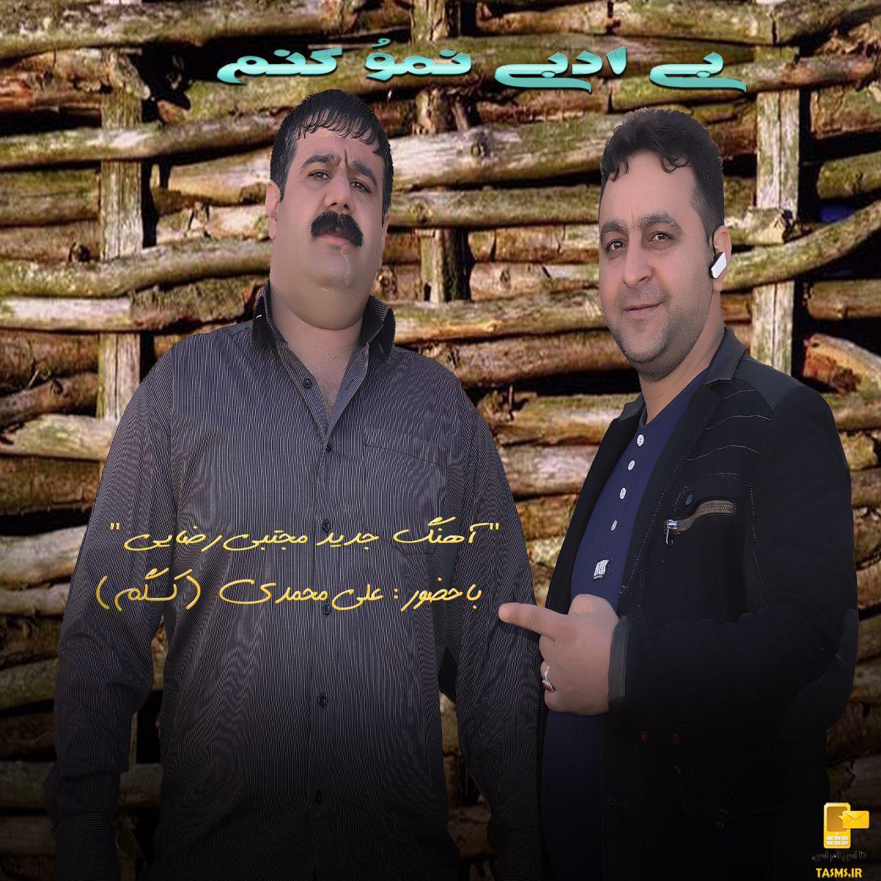 آهنگ جدید مجتبی رضایی به نام بی ادبی نمکنم کسگم