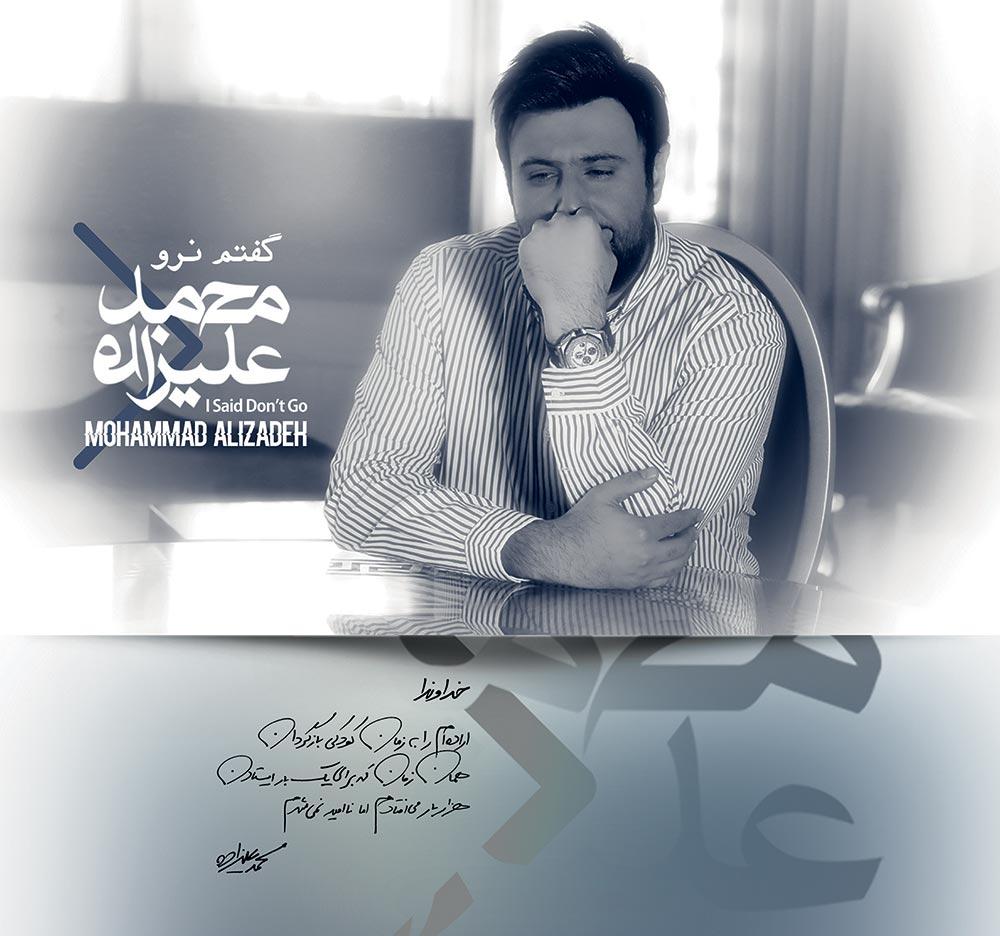 آلبوم جدید محمد علیزاده به نام گفتم نرو