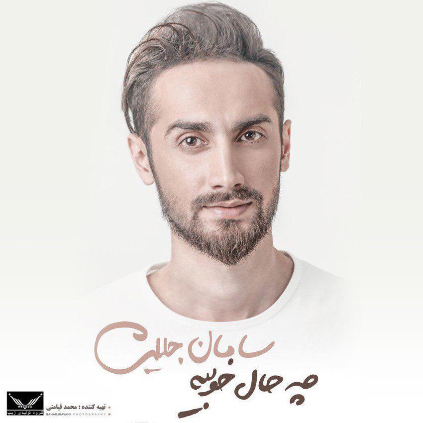 آلبوم جدید سامان جلیلی به نام چه حال خوبیه