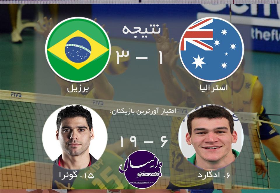 پیروزی راحت برزیل مقابل استرالیا