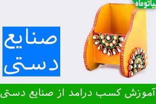 راه اندازی یک فروشگاه صنایع دستی | کسب درامد از اینترنت