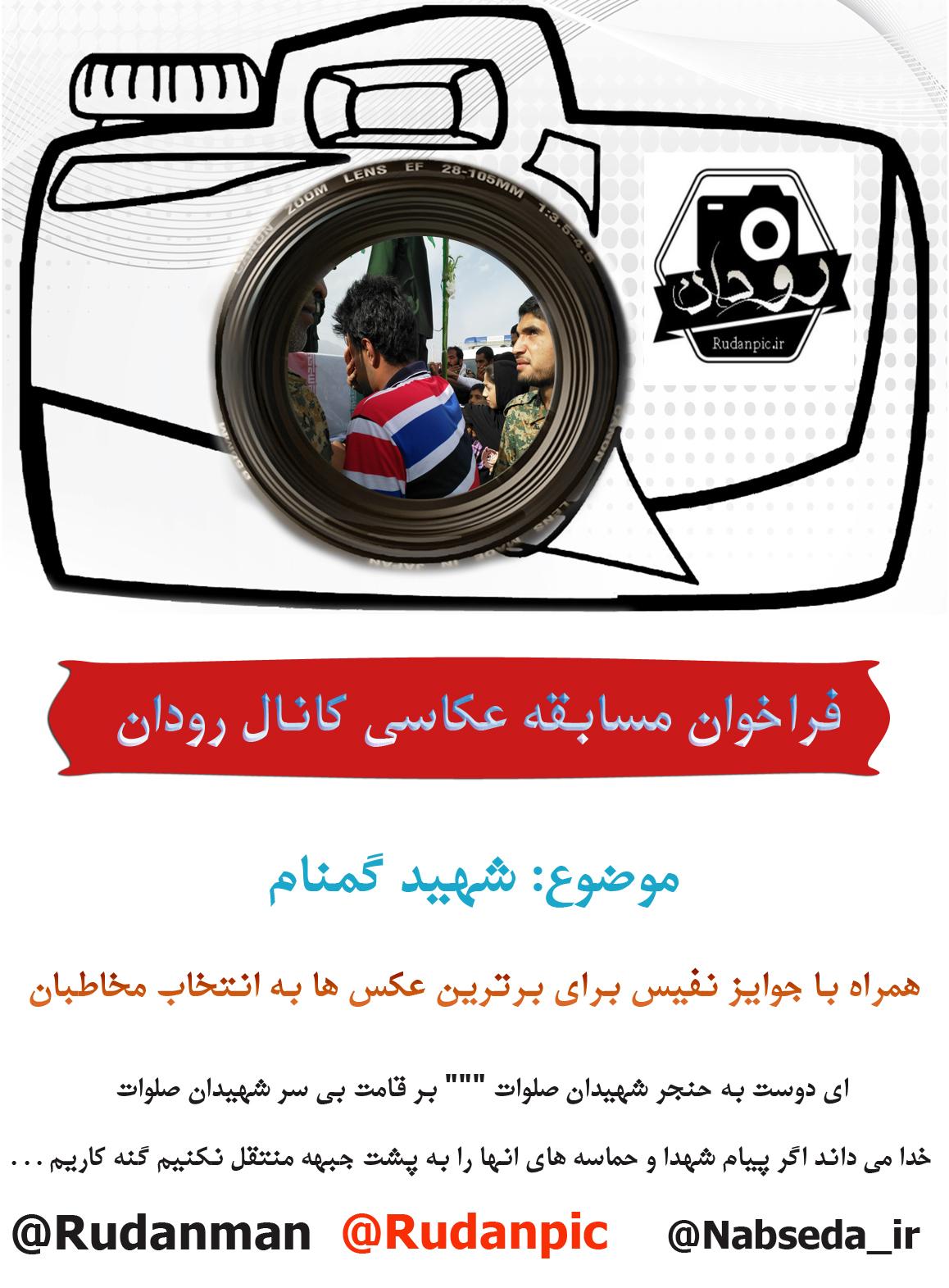 فراخوان مسابقه بزرگ عکاسی کانال رودان با موضوع شهید گمنام