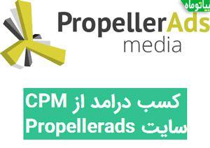 کسب درامد از پراپلر ادز Propellerads درامد به ازای نمایش بنر CPM