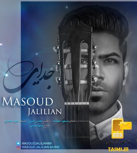 آهنگ جدید مسعود جلیلیان به نام جدایی