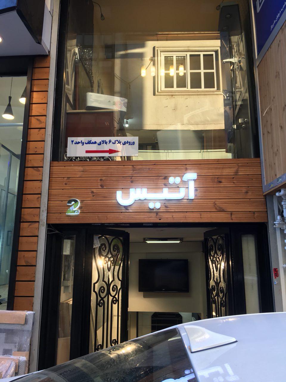 نمونه کار جدید خیابان شیراز جنوبی