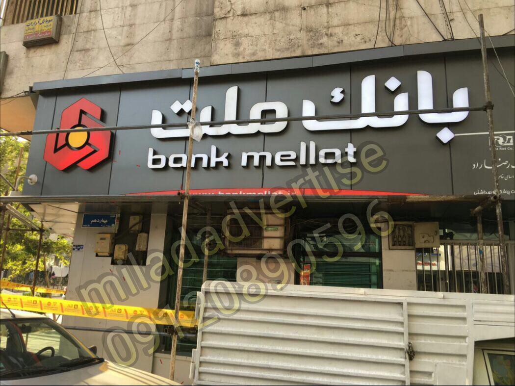نمونه کار جدید بانک ملت