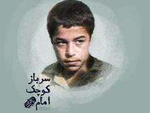 تقریظ رهبر انقلاب بر کتاب «سرباز کوچک امام»