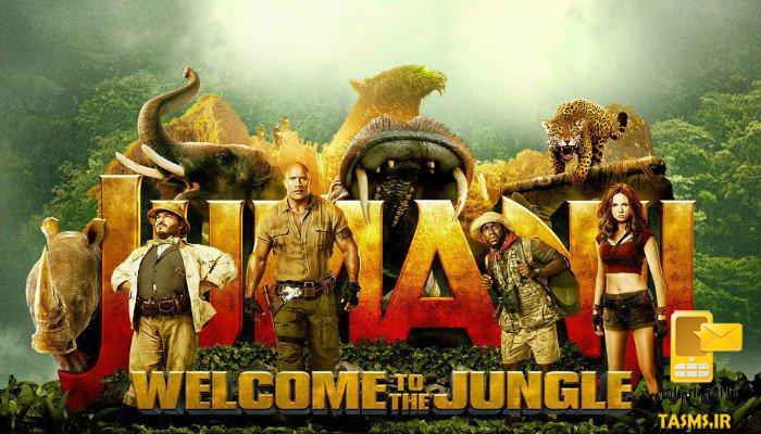 دانلود فیلم جومانجی 2 به جنگل خوش آمدید با کیفیت 1080