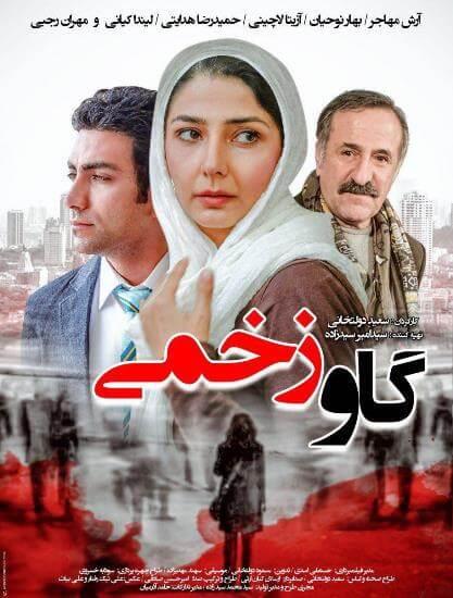 دانلود فیلم ایرانی گاو زخمی