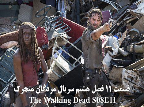 دانلود قسمت یازدهم فصل 8 سریال مردگان متحرک The Walking Dead