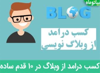 آموزش کسب درآمد از وبلاگ در ۱۰ قدم ساده