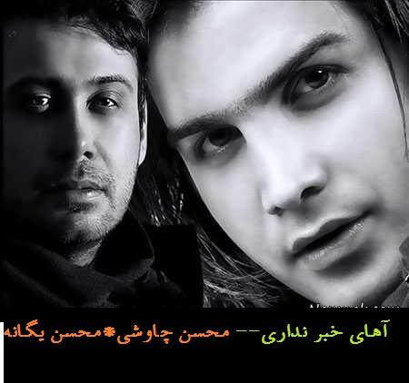نسخه بیکلام آهنگ آهای خبر نداری از محسن چاوشی & محسن یگانه