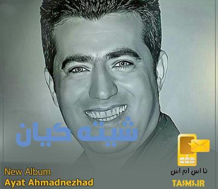 آلبوم جدید آیت احمدنژاد به نام شیته گیان