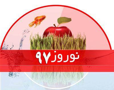 گلچین جملات ناب تبریک عید نوروز و سال نو 1397