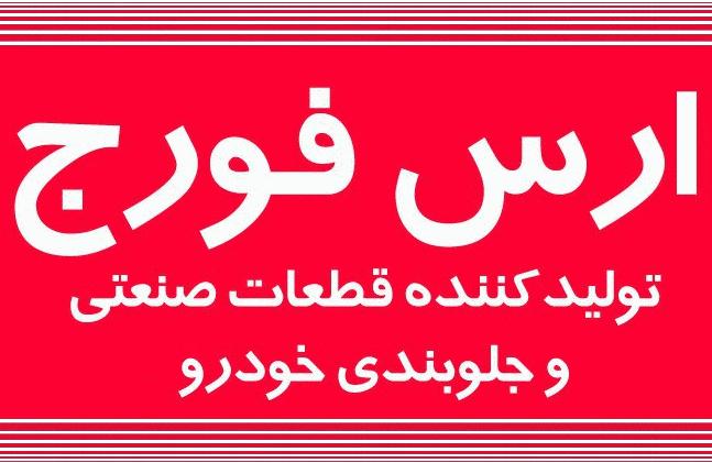 ارس فورج - گروه صنعتی ارس فرمان تبریز