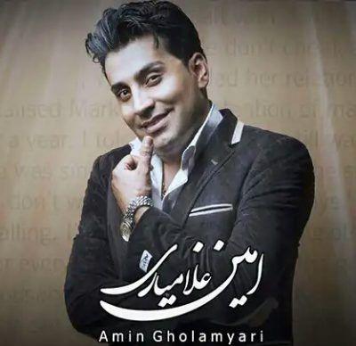 آهنگ جدید محمد امین غلامیاری به نام کافر