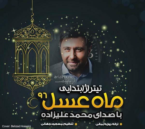 نسخه بیکلام آهنگ ماه عسل از محمد علیزاده