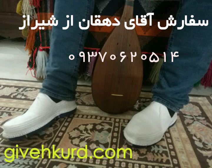 سفارش مشتری فروشگاه گیوه کرد از استان فارس شیراز
