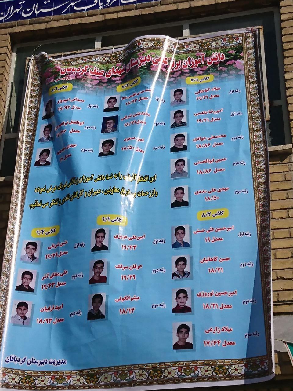تقدیر از دانش آموزان برتر دبیرستان شهدای صنف گردبافان در نمازخانه ی دبیرستان