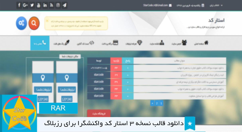 دانلود قالب نسخه 3 استار کد واکنشگرا برای رزبلاگ