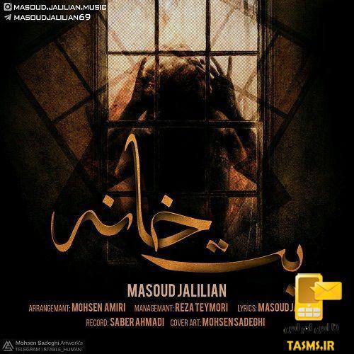 آهنگ جدید مسعود جلیلیان به نام بت خانه