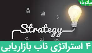 ۴ استراتژی بازاریابی (marketing) ارزان برای استارتاپ ها
