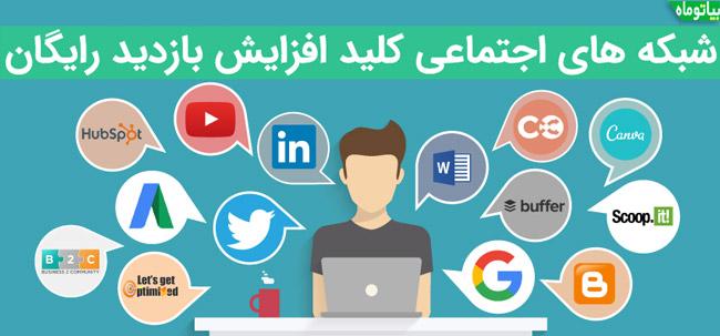 در شبکه های اجتماعی فعالیت کنید