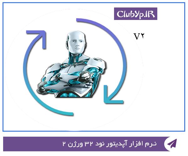نرم افزار آپدیتور نود 32 (V3.1)