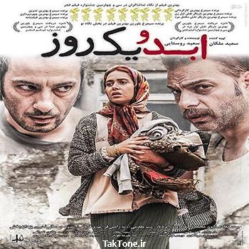 دانلود فیلم ایرانی ابد و یک روز با لینک مستقیم