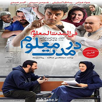 دانلود فیلم در مدت معلوم با لینک مستقیم