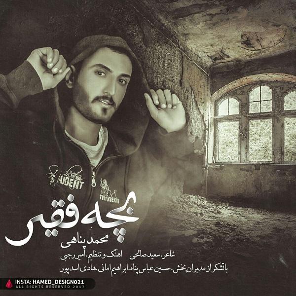 دانلود آهنگ جدید محمد پناهی به نام بچه فقیر