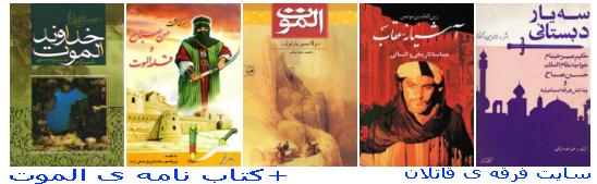 دانلود مجموعه کتاب هایی درباره ی الموت
