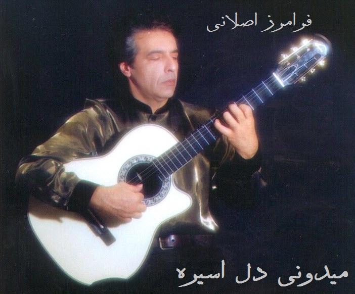 نسخه بیکلام آهنگ میدونی دل اسیره از فرامرز اصلانی