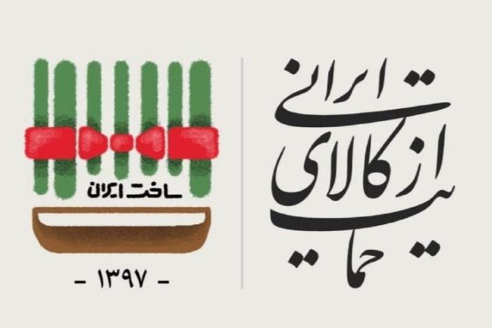 کمپین حمایت از کالای ایرانی