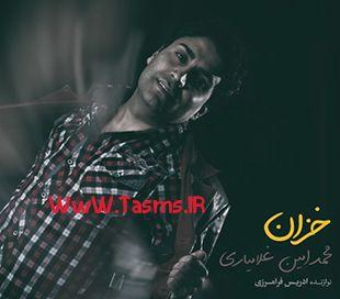 آهنگ جدید محمد امین غلامیاری به نام خزان