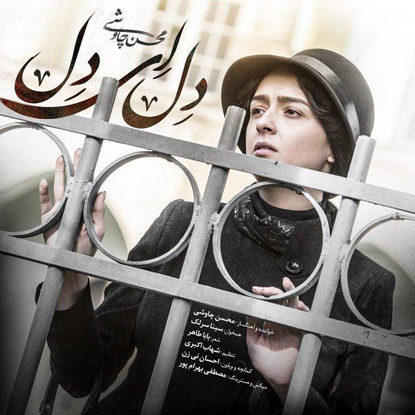 دانلود آهنگ دل ای دل از محسن چاوشی