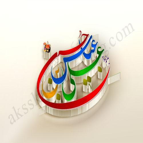 ولادت امام حسین عکس نوشته