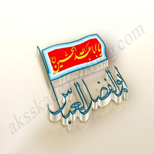 ولادت ابوالفضل العباس عکس نوشته
