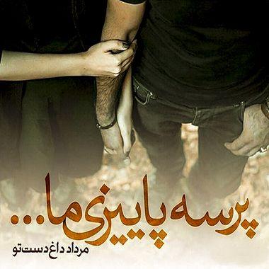 زیباترین دلنوشته های دلنشین ادبی ناب کوتاه و شاعرانه 97
