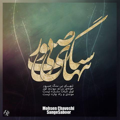 دانلود آهنگ سنگ صبور از محسن چاووشی