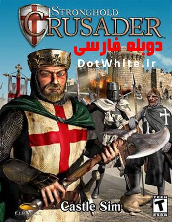 دانلود جنگ های صلیبی 1 (Stronghold Crusader 1 ) با دوبله فارسی