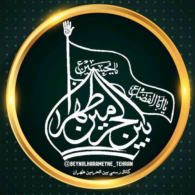 کانال تلگرام بین الحرمین طهران