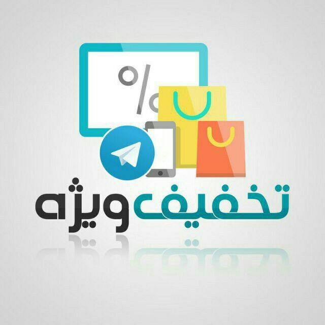 کانال تلگرام فروشگاه تخفیف ویژه