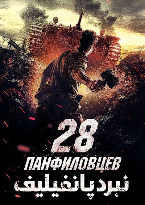 دانلود دوبله فارسی فیلم نبرد پانفیلیف Panfilov's 28 Men 2016