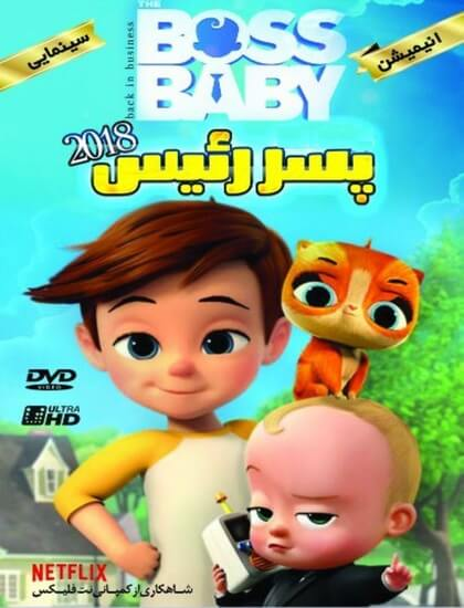 انیمیشن سریالی بچه رئیس