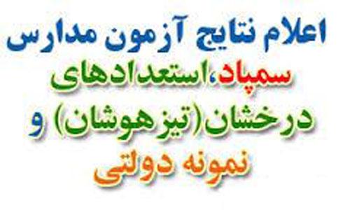 ماجرای توهین نشریه یالثارات به بازیگران جشن حافظ + عکس نشریه