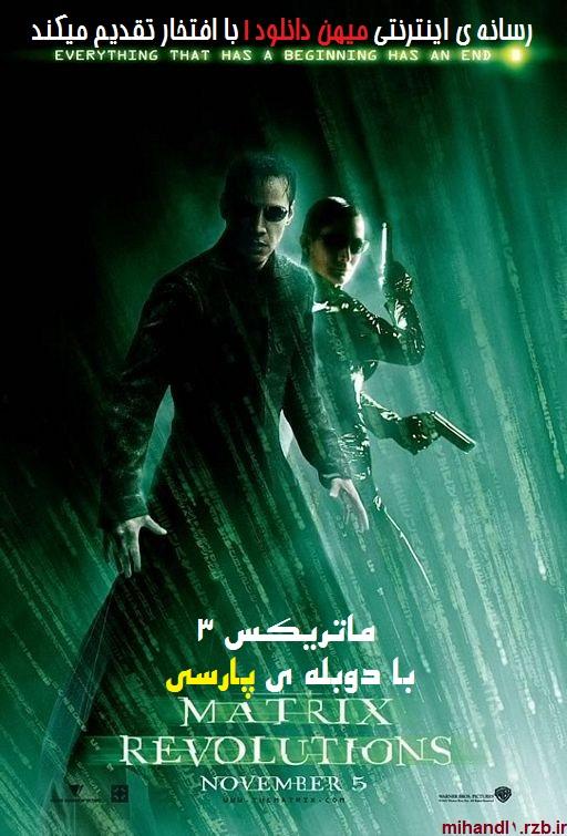 دانلود فیلم ماتریکس 3 انقلاب با دوبله فارسی