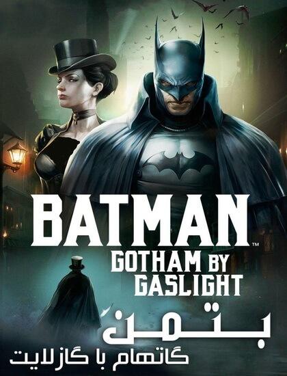 انیمیشن بتمن 2018 Batman: Gotham by Gaslight دوبله فارسی