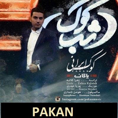 نسخه بیکلام آهنگ  کوک ایرانی از پاکان